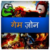 Gaming Hindi icon