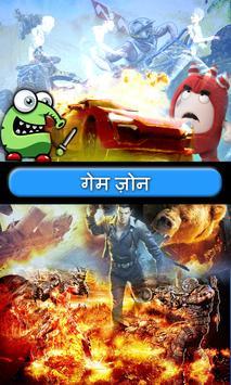 Gaming Hindi poster