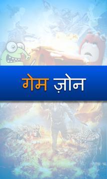 Gaming Hindi screenshot 1