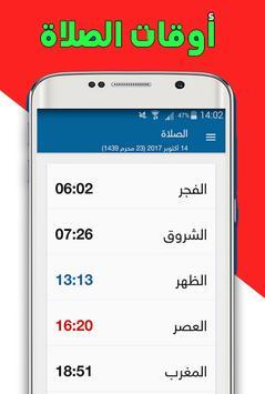 My Prayer_صلاتي: Qibla, Adhan, Coran screenshot 4