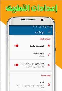 My Prayer_صلاتي: Qibla, Adhan, Coran screenshot 6