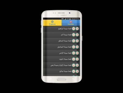 قصص الانبياء كاملة بالصوت apk screenshot