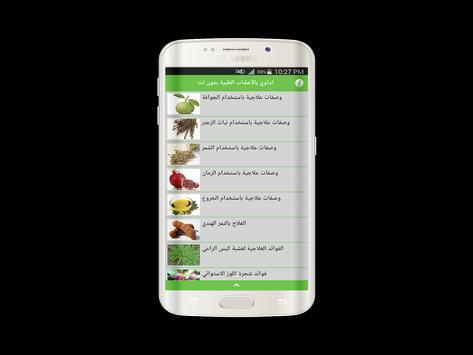الشفاء بالأعشاب الطبية بدون نت screenshot 4