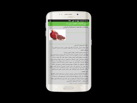 الشفاء بالأعشاب الطبية بدون نت screenshot 5