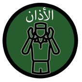 Islamic Adan mp3 ramadan 2017 icon