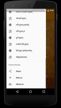 Suktam( सुक्तम्) apk screenshot