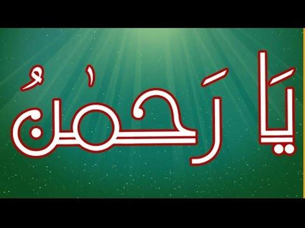 Allah k naam se mushkilat ka hal for android apk download.