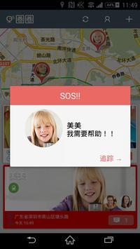 QuanQuan apk screenshot