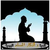 أذعية و أذكار المسلم  اليومية icon