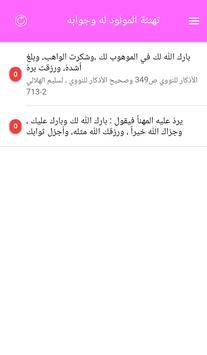 تهنئة المولود له وجوابه apk screenshot