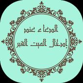الدعاء عند إدخال الميت القبر icon