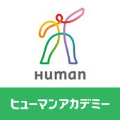 ヒューマンアカデミー講座案内 資格取得、就・転職を目指す方へ icon