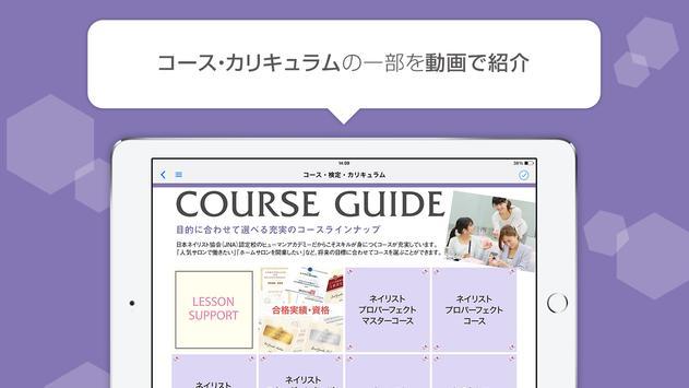 ヒューマンアカデミー講座案内 資格取得、就・転職を目指す方へ screenshot 2