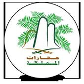 عقارات المملكة icon