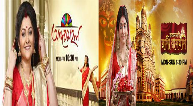 Zee Bangla 🔴LIVE All Serial HD for Android - APK Download