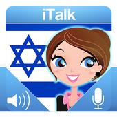 希伯来语为每个人:你学讲希伯来语有本口语 圖標