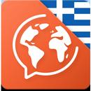 ギリシャ語を無料で学習 APK
