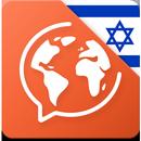 ヘブライ語を無料で学習 APK
