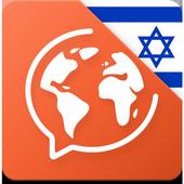 Learn Hebrew. Speak Hebrew icon