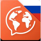 Learn Russian. Speak Russian icon