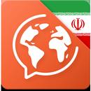 ペルシア語を無料で学習 APK