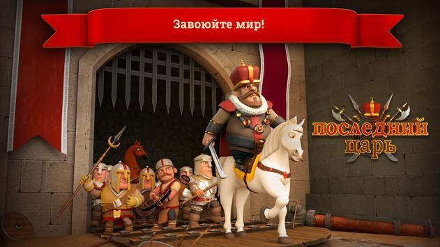 последний царь screenshot 1