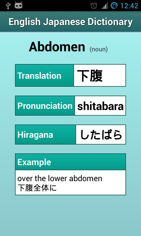 Japanese English ✽ Dictionary for Android - APK Download