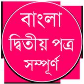 বাংলা দ্বিতীয় পত্র – বাংলা ব্যাকরণ বই icon