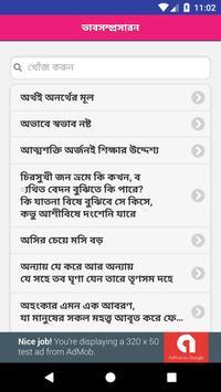 বাংলা দ্বিতীয় পত্র – বাংলা ব্যাকরণ বই screenshot 3