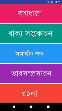 বাংলা দ্বিতীয় পত্র – বাংলা ব্যাকরণ বই poster