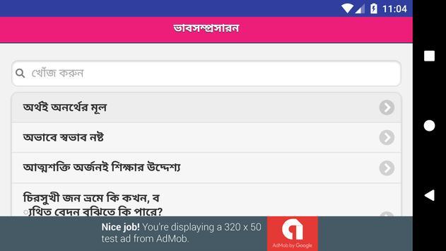 বাংলা দ্বিতীয় পত্র – বাংলা ব্যাকরণ বই screenshot 10