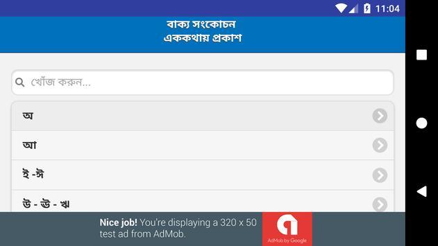 বাংলা দ্বিতীয় পত্র – বাংলা ব্যাকরণ বই screenshot 14