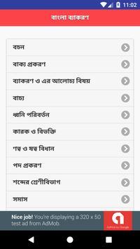 বাংলা দ্বিতীয় পত্র – বাংলা ব্যাকরণ বই screenshot 1