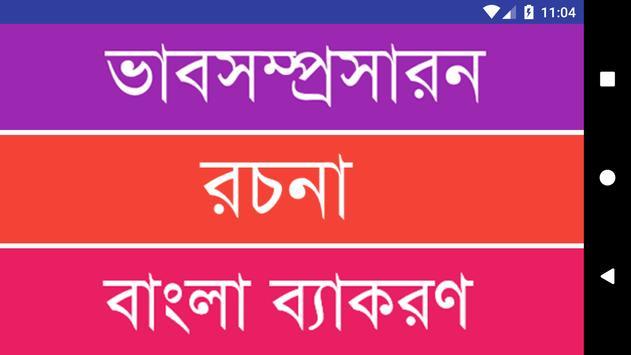 বাংলা দ্বিতীয় পত্র – বাংলা ব্যাকরণ বই screenshot 7