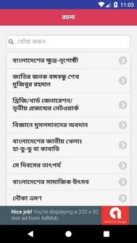 বাংলা দ্বিতীয় পত্র – বাংলা ব্যাকরণ বই screenshot 5