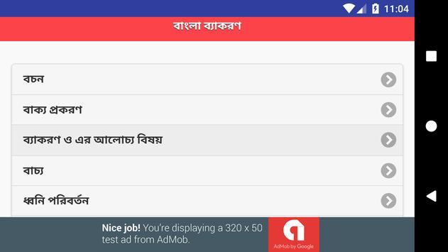 বাংলা দ্বিতীয় পত্র – বাংলা ব্যাকরণ বই screenshot 8