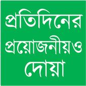 প্রতিদিনের দোয়া icon