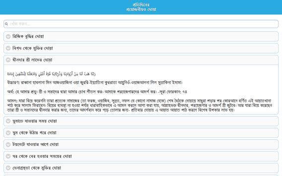 প্রতিদিনের দোয়া screenshot 3