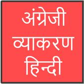 अंग्रेजी व्याकरण हिन्दी icon