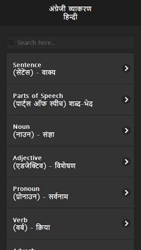 अंग्रेजी व्याकरण हिन्दी poster
