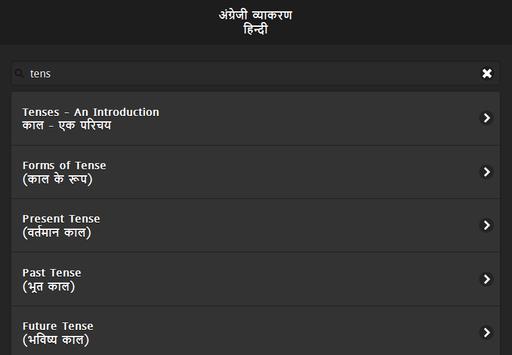 अंग्रेजी व्याकरण हिन्दी apk screenshot