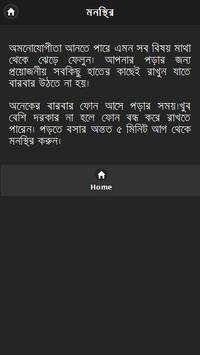 পড়ালেখায় মনযোগী হবার উপায় screenshot 1