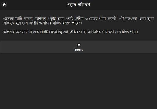 পড়ালেখায় মনযোগী হবার উপায় screenshot 7