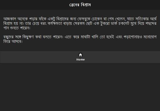 পড়ালেখায় মনযোগী হবার উপায় screenshot 4
