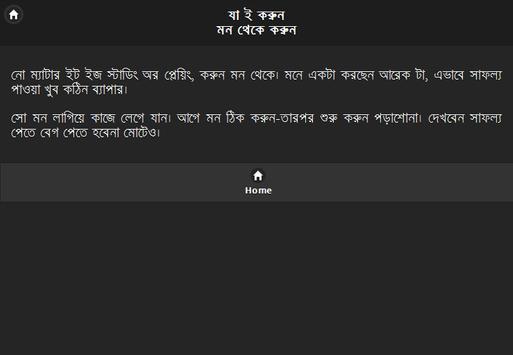 পড়ালেখায় মনযোগী হবার উপায় screenshot 8