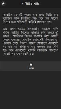 স্মার্টফোন কেনার টিপস screenshot 2