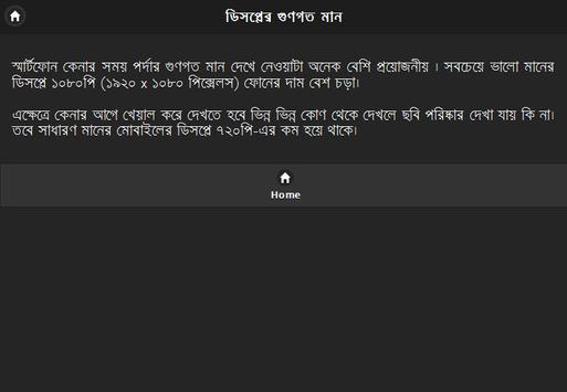 স্মার্টফোন কেনার টিপস screenshot 6