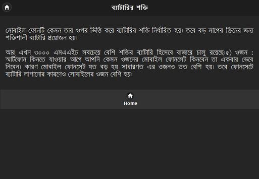 স্মার্টফোন কেনার টিপস screenshot 7