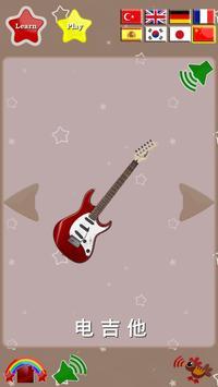 Musical Instruments Cards screenshot 13