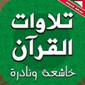 تلاوات القرآن خاشعة ونادرة